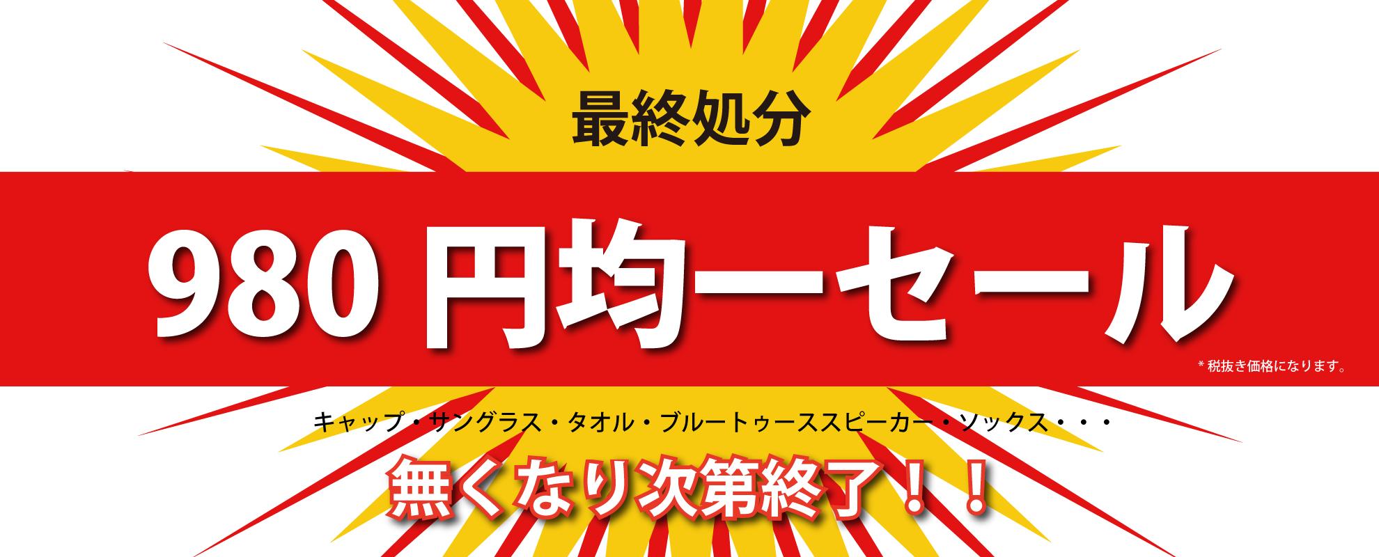 980円均一セール!無くなり次第終了!