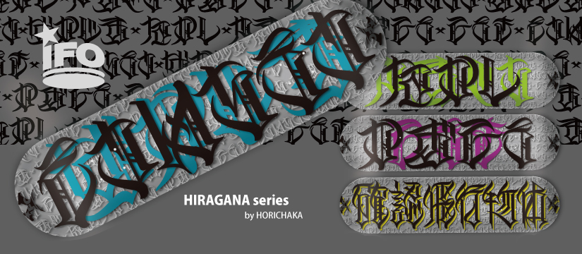 HIRAGANA series by HORICHAKA
