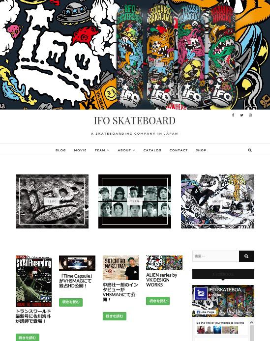 IFOのホームページがリニューアルオープン!