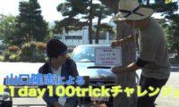 山口隆志「1day 100trick チャレンジ」