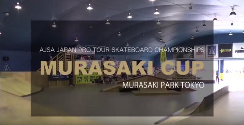 AJSAプロツアー2016最終戦のハイライトが公開