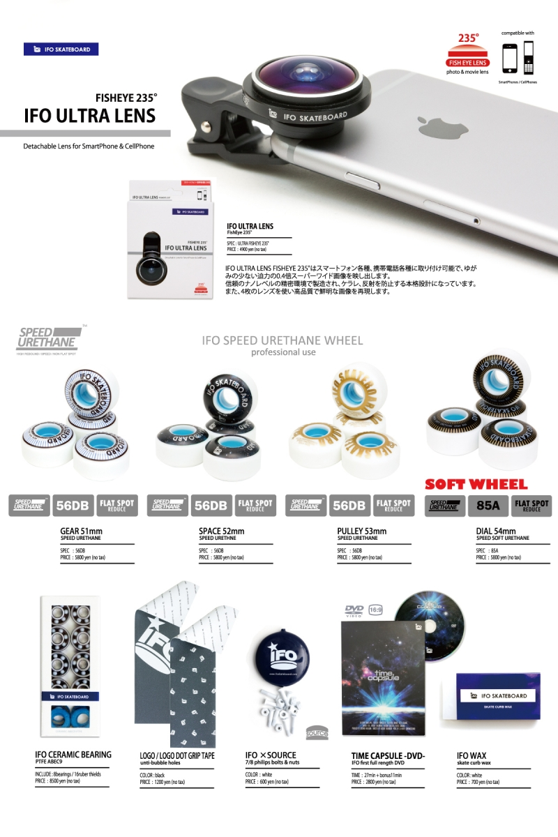 IFO catalog 2017ss p06